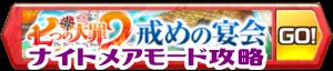 /theme/famitsu/shironeko/banner/banner_sds2n.png