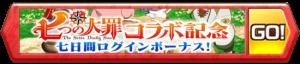 /theme/famitsu/shironeko/banner/banner_sds_login.png