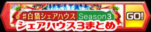 /theme/famitsu/shironeko/banner/banner_share3_01