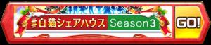 /theme/famitsu/shironeko/banner/banner_share3_02