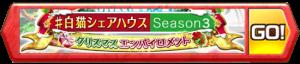 /theme/famitsu/shironeko/banner/banner_share3_03