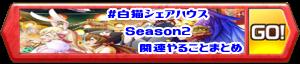 /theme/famitsu/shironeko/banner/banner_share_s02