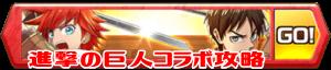 /theme/famitsu/shironeko/banner/banner_shingeki01
