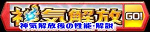 /theme/famitsu/shironeko/banner/banner_shinki.png