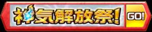 /theme/famitsu/shironeko/banner/banner_shinkimaturi