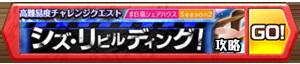 /theme/famitsu/shironeko/banner/banner_shizuchalle2
