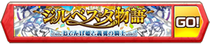 /theme/famitsu/shironeko/banner/banner_silvester01