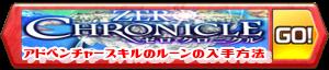 /theme/famitsu/shironeko/banner/banner_skill