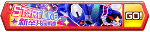 /theme/famitsu/shironeko/banner/banner_stareline02