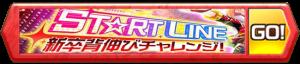 /theme/famitsu/shironeko/banner/banner_stareline04