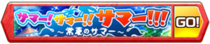 /theme/famitsu/shironeko/banner/banner_summer.png