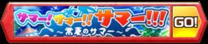 /theme/famitsu/shironeko/banner/banner_summer