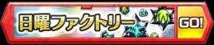 /theme/famitsu/shironeko/banner/banner_sunday