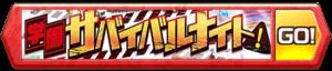 /theme/famitsu/shironeko/banner/banner_survival.png