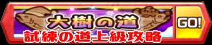 /theme/famitsu/shironeko/banner/banner_taijyu.png