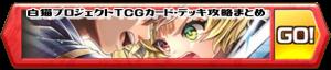 /theme/famitsu/shironeko/banner/banner_tcg.png