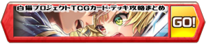 /theme/famitsu/shironeko/banner/banner_tcg
