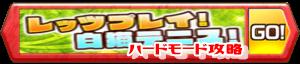 /theme/famitsu/shironeko/banner/banner_tennis_hard