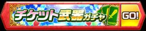 /theme/famitsu/shironeko/banner/banner_ticket_b