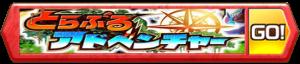 /theme/famitsu/shironeko/banner/banner_trouble_a.png