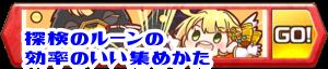 /theme/famitsu/shironeko/banner/banner_tt_rune.png