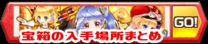/theme/famitsu/shironeko/banner/banner_ttt.png