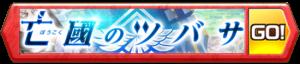 /theme/famitsu/shironeko/banner/banner_tubasa