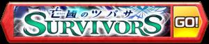 /theme/famitsu/shironeko/banner/banner_tubasa_c