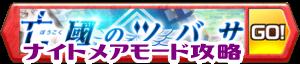 /theme/famitsu/shironeko/banner/banner_tubasa_n
