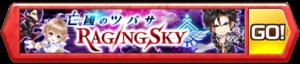 /theme/famitsu/shironeko/banner/banner_tubasa_rs.png