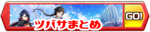 /theme/famitsu/shironeko/banner/banner_tubasa_s.png