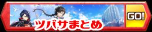 /theme/famitsu/shironeko/banner/banner_tubasa_s