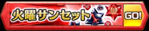 /theme/famitsu/shironeko/banner/banner_tuesday.png