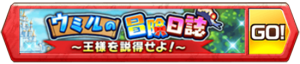 /theme/famitsu/shironeko/banner/banner_umr.png