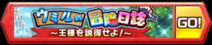 /theme/famitsu/shironeko/banner/banner_umr