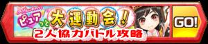 /theme/famitsu/shironeko/banner/banner_undoukai
