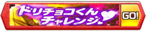 /theme/famitsu/shironeko/banner/banner_valentine2019_05