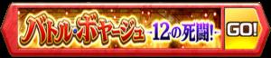 /theme/famitsu/shironeko/banner/banner_voyage