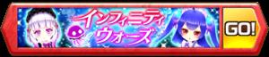 /theme/famitsu/shironeko/banner/banner_wars.png