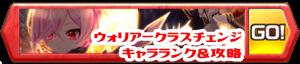 /theme/famitsu/shironeko/banner/banner_wcc01.png