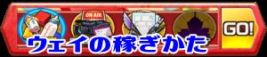 /theme/famitsu/shironeko/banner/banner_wey_2.png