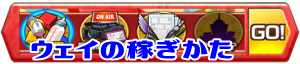 /theme/famitsu/shironeko/banner/banner_wey_2