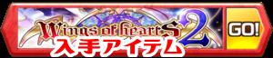 /theme/famitsu/shironeko/banner/banner_woh2_00