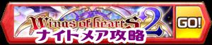 /theme/famitsu/shironeko/banner/banner_woh2_02