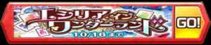 /theme/famitsu/shironeko/banner/banner_wonderland.png