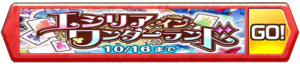 /theme/famitsu/shironeko/banner/banner_wonderland