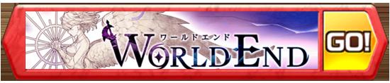 /theme/famitsu/shironeko/banner/banner_worldend