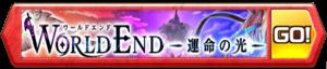 /theme/famitsu/shironeko/banner/banner_worldend01