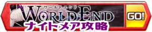 /theme/famitsu/shironeko/banner/banner_worldend04