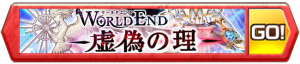 /theme/famitsu/shironeko/banner/banner_worldend05.png